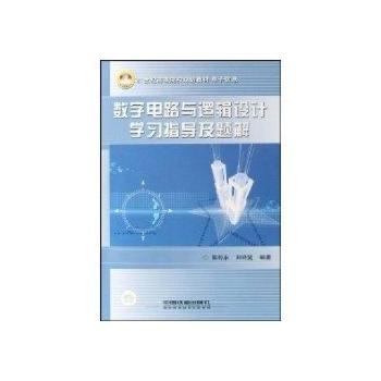 数字电路与逻辑设计学习指导及题解-陈利永-大学