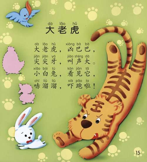 3字儿歌贴纸书·动物