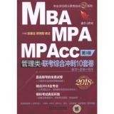 (2018)MBA.MPA.MPACC管理类联考综合冲刺10套卷(第3版)