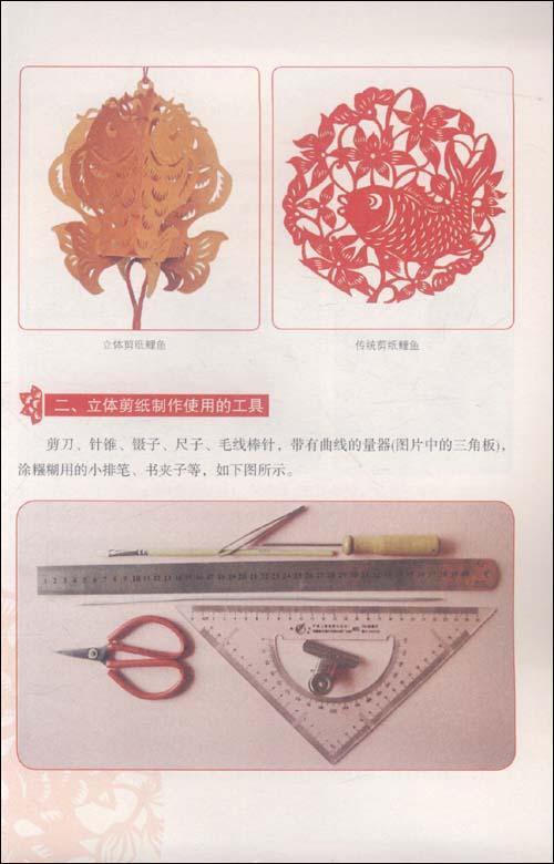 中国风儿童立体剪纸(生肖篇)-向亮晶
