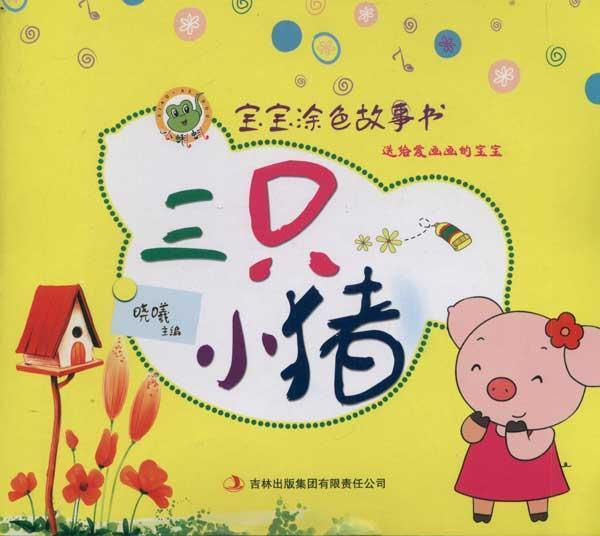 三只小猪连环画图片_三只小猪连环画简单的_三只小猪盖房子连环画