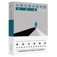 中国先锋诗歌地图(北京卷)
