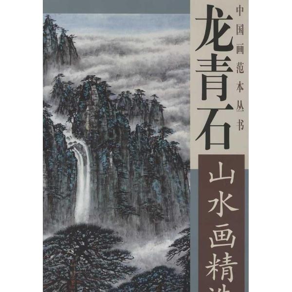 龙青石山水画精选-龙青石-绘画作品-文轩网