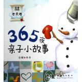 365夜亲子小故事(冬天卷)(注音彩图版)