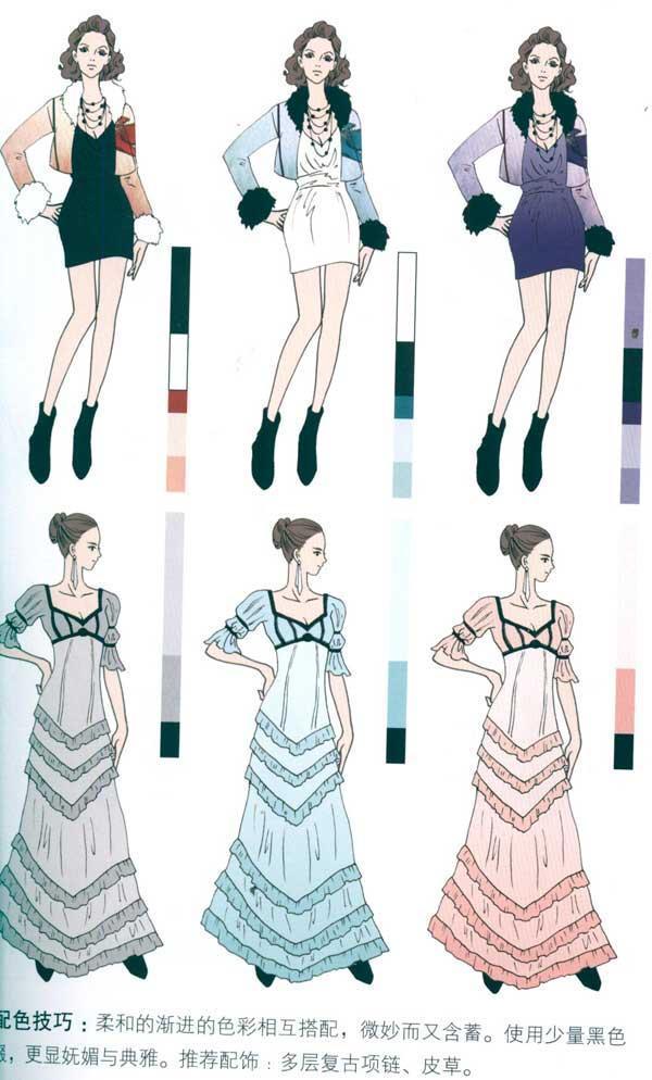 图书音像 图书 > 服装配色设计 [平装]   色彩基础知识 常见服装款式图片