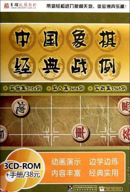 白盒-中国象棋经典战例图片