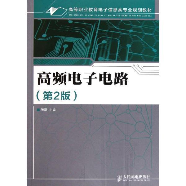 高频电子电路(第2版)