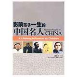 影响孩子一生的中国名人