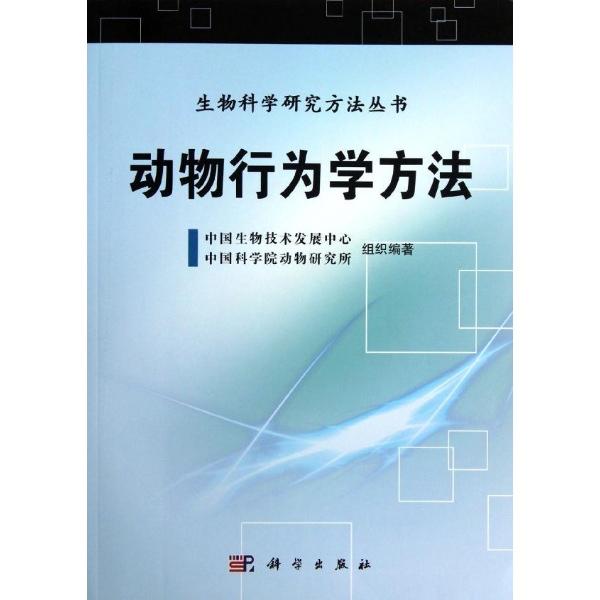 动物行为学方法/生物科学研究方法丛书-蒋志刚//梅兵