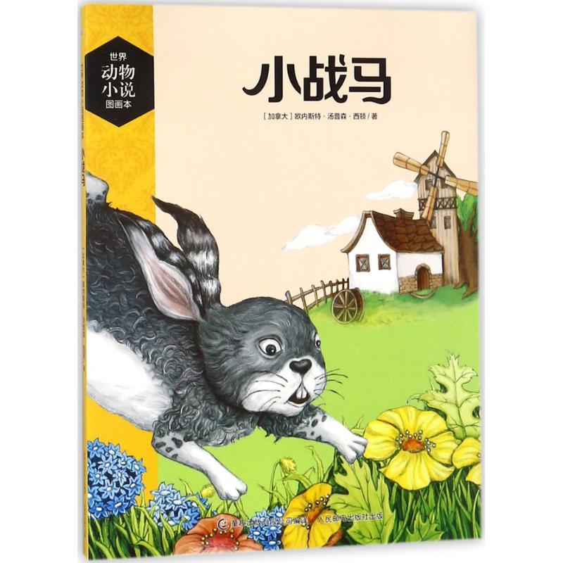 世界动物小说图画本小战马图片