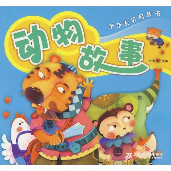 动物故事/亲亲宝贝启蒙书-谢春如