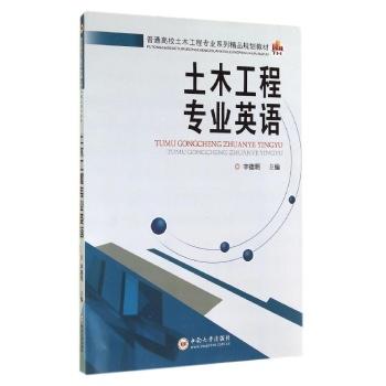 土木工程专业英语/宇德明-宇德明-大学-文轩网