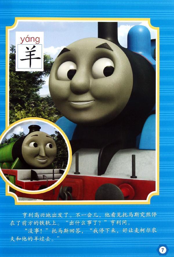 托马斯和朋友胖总管嘟嘟学院小火车认读故事2