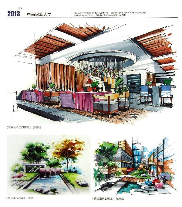 第十二届全国高等院校建筑与环境设计专业美术教学研讨会学生作品