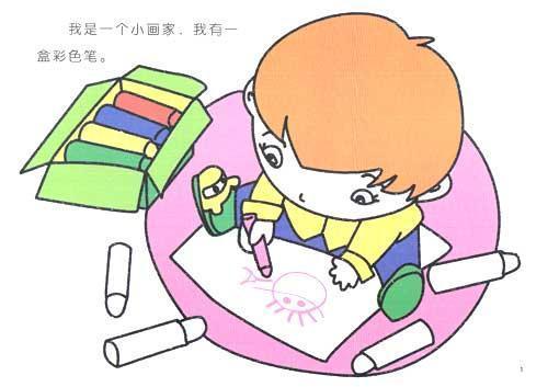 阶梯涂色1-真果果-幼儿园教材-文轩网