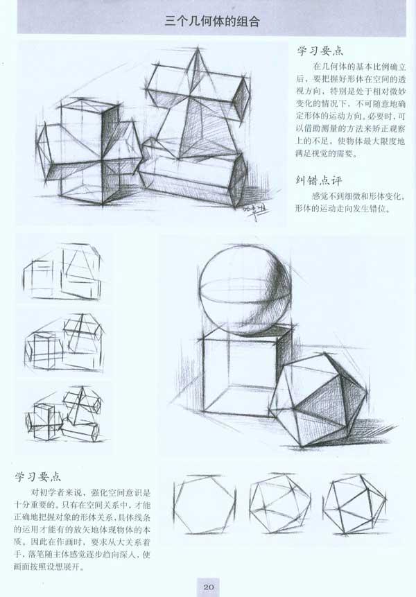 素描--新版几何体静物