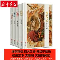 四大名著(组套全4册)