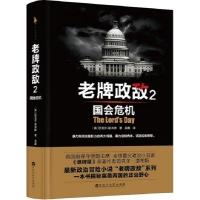 老牌政敌(2)国会危机
