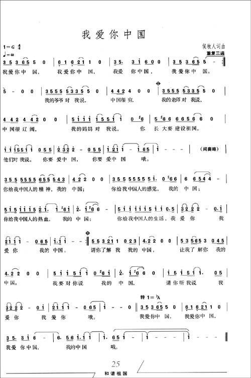 乐谱 曲谱 500_751 竖版 竖屏