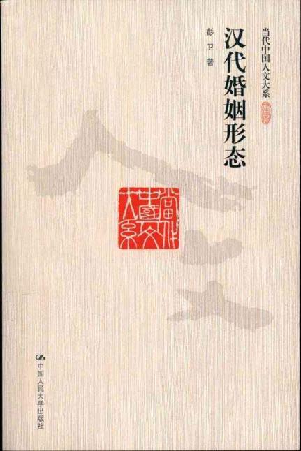 作者将汉代社会和婚姻结构放在中国传统社会和世界文明体系的背景下