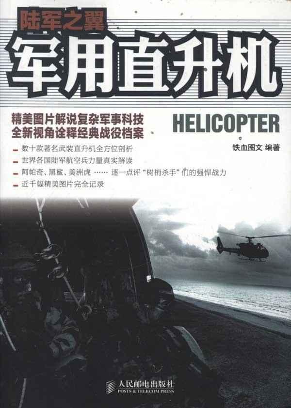 动力学性能明显提高.直升机的升阻比达到5