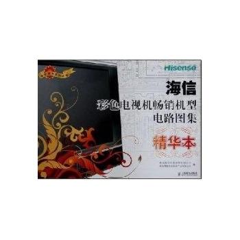 海信彩色电视机畅销机型电路图集