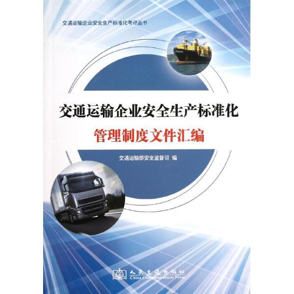 交通运输企业安全生产标准化管理制度文件汇编