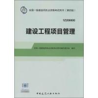 全国一级建造师执业资格考试用书•建设工程项目管理:1Z200000(第4版)