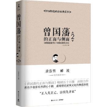曾国藩的正面与侧面2:《曾国藩家书》与曾氏家风文化