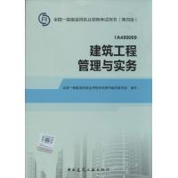 全国一级建造师执业资格考试用书•建筑工程管理与实务:1A400000(第4版) (2014一级建造师官方指定教材)