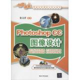 Photoshop CC图像设计