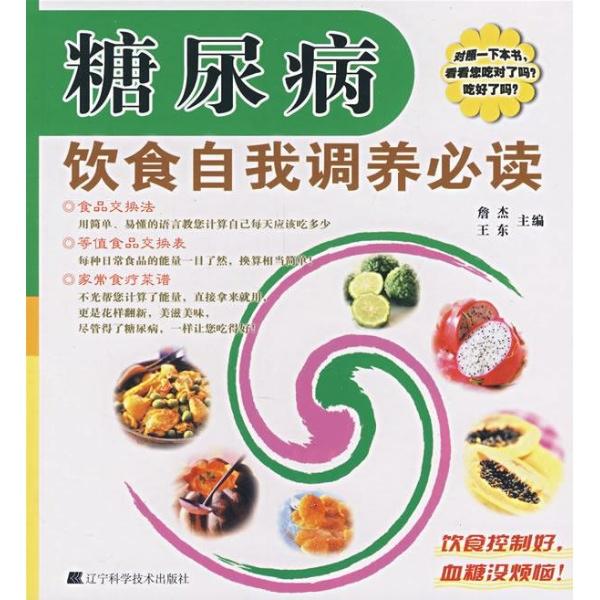 糖尿病的原因糖尿病的大蒜预防-学路网-v原因路上有饮食配肉图片