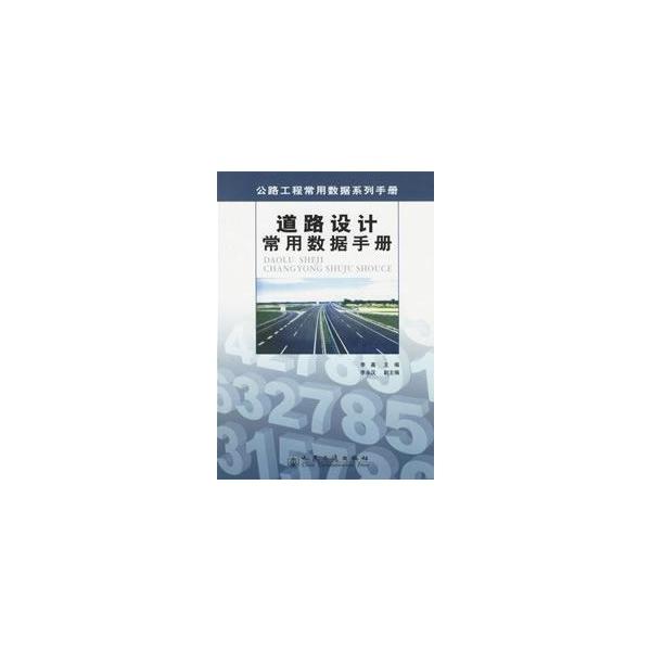 道路设计常用数据手册公路工程常用数据系-李嘉主编
