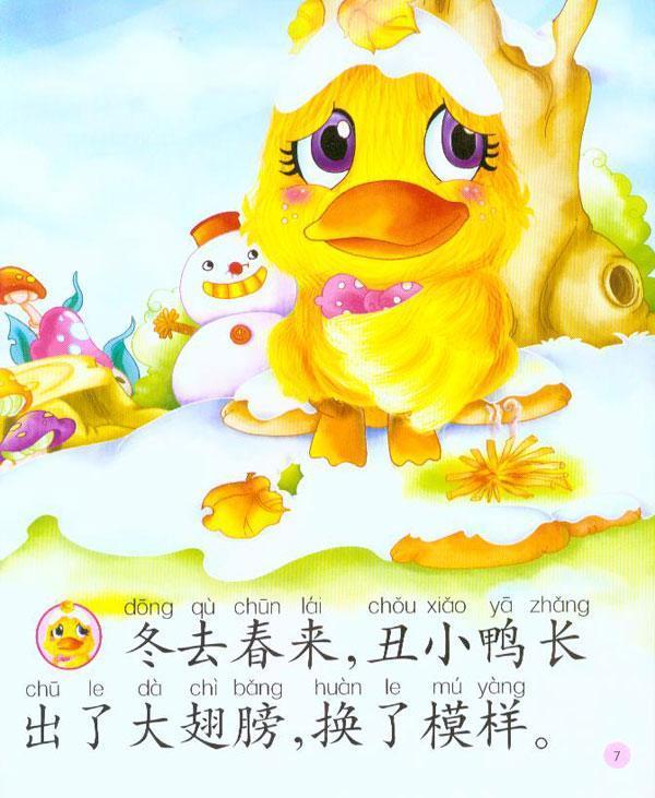 可爱的小动物和童话人物带领宝宝进入想象世界;简单