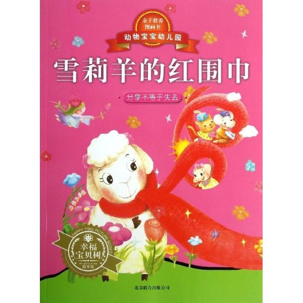 动物宝宝幼儿园:雪莉羊的红围巾
