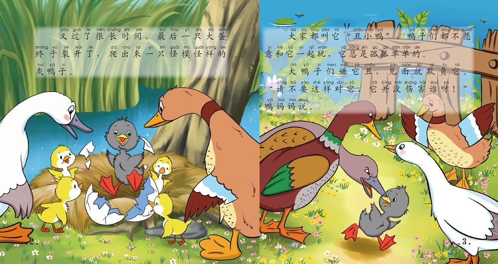 可爱小羊龟简笔画