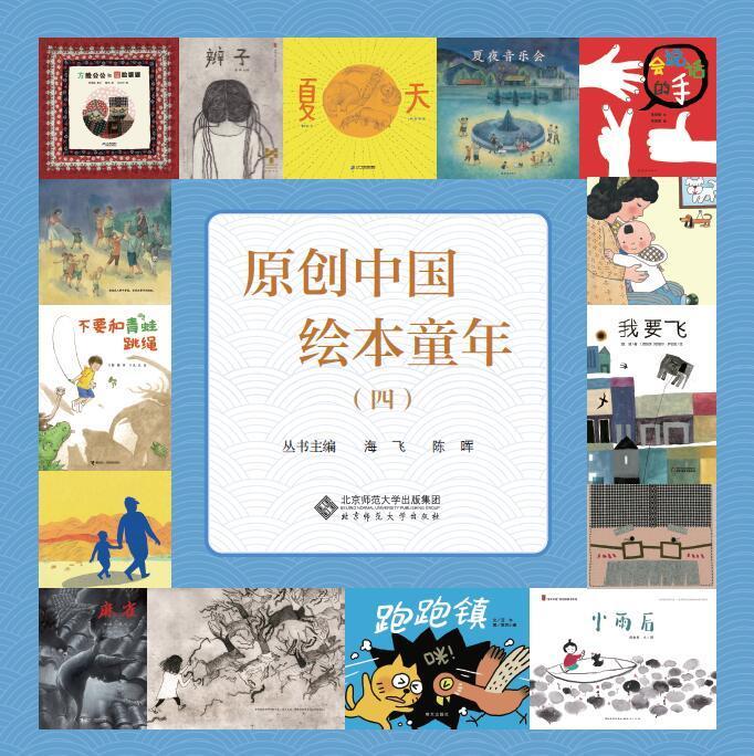 原创中国·绘本童年(幼儿园版)图片
