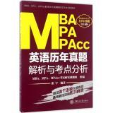 MBA、MPA、MPAcc英语历年真题解析与考点分析