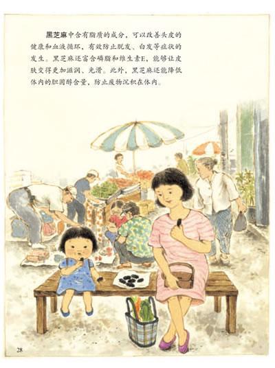 富含营养的蔬菜和水果-(韩)海明威出版社-科普/百科