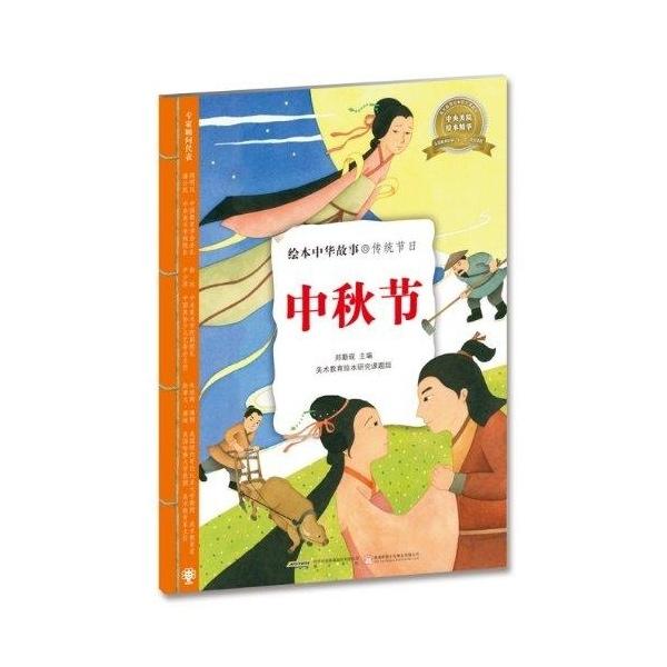传统节日:中秋节》中大幅图片,美院风采,色彩鲜艳,造型温馨可爱,让