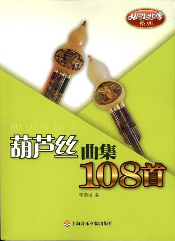 【导读】葫芦丝曲集108首,葫芦丝曲谱,哪一种葫芦丝最好.