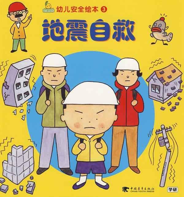 幼儿安全绘本3-地震自救
