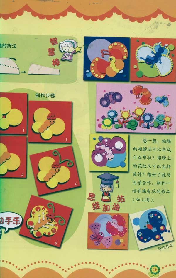 圆形纸折贴画-王文艳-少儿-文轩网