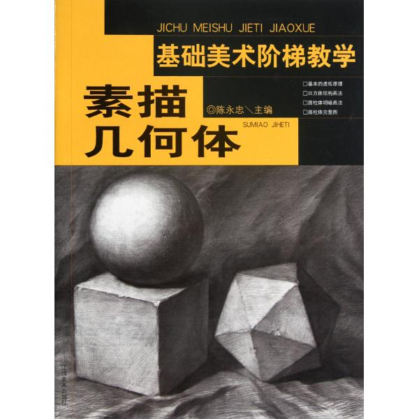 素描几何形体-陈永忠-技法教程-文轩网