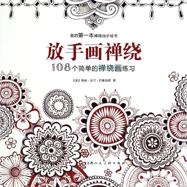 放手画禅绕(108个简单的禅绕画练习)/我的第一本禅绕画手绘书
