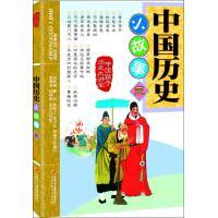 中国孩子历史大讲堂•中国历史小故事3