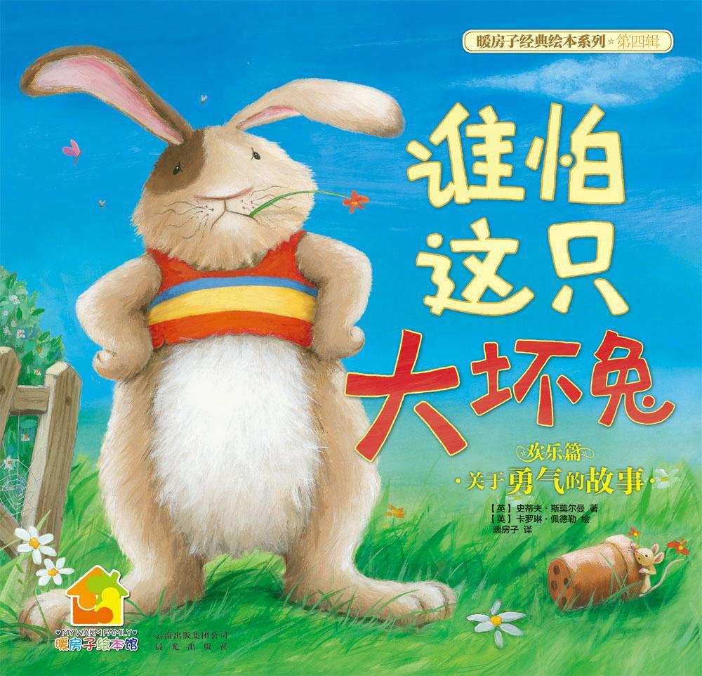 《暖房子经典绘本系列(4)欢乐篇null》()【简介 评价