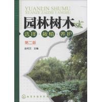 园林树木:选择·栽植·养护(第2版)