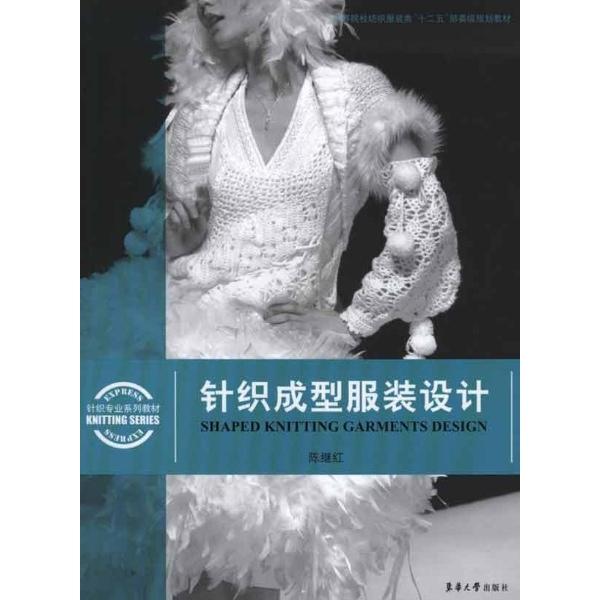 针织成型服装设计