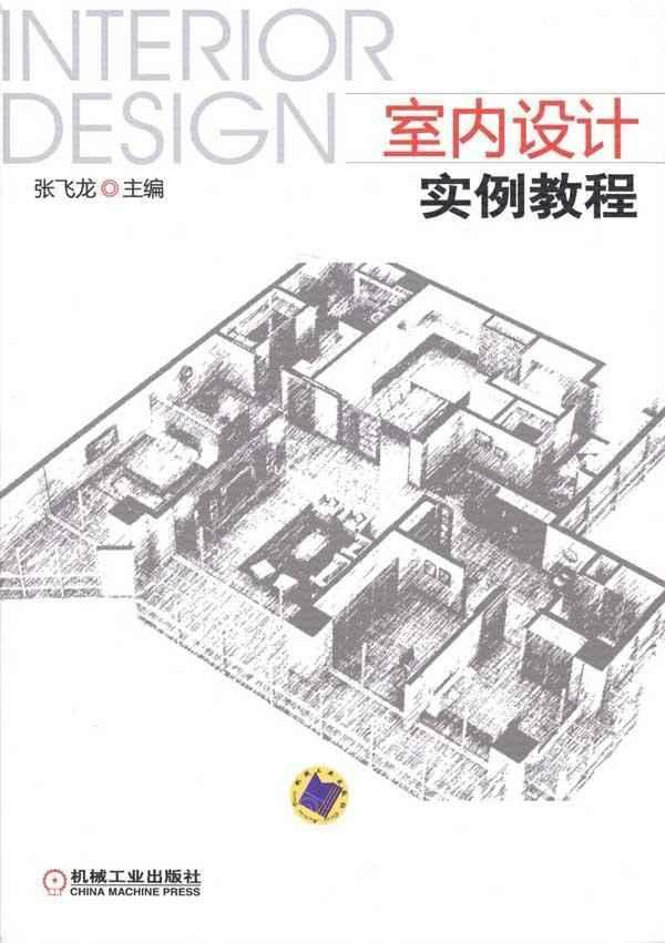 室内设计风格以及室内设计基本构思与创意,室内空间设计,界面设计